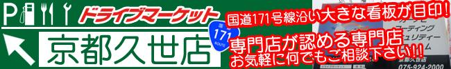ドライブマーケット京都久世店 京都・滋賀・高槻でカーナビ取付なら当店で!
