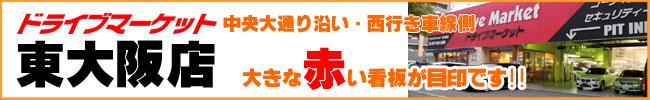 ドライブマーケット東大阪店 大阪でカーナビ取付なら当店で!