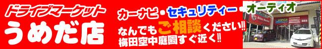 ドライブマーケットうめだ店 大阪でカーナビ取付なら当店で!