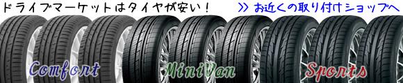 タイヤ タイヤ交換