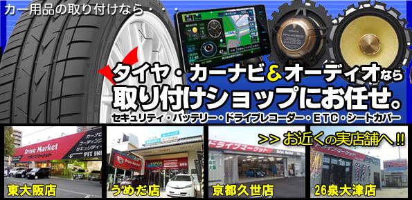 カーナビとタイヤのドライブマーケットは関西に4店舗